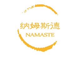 纳姆斯德国际瑜伽学院