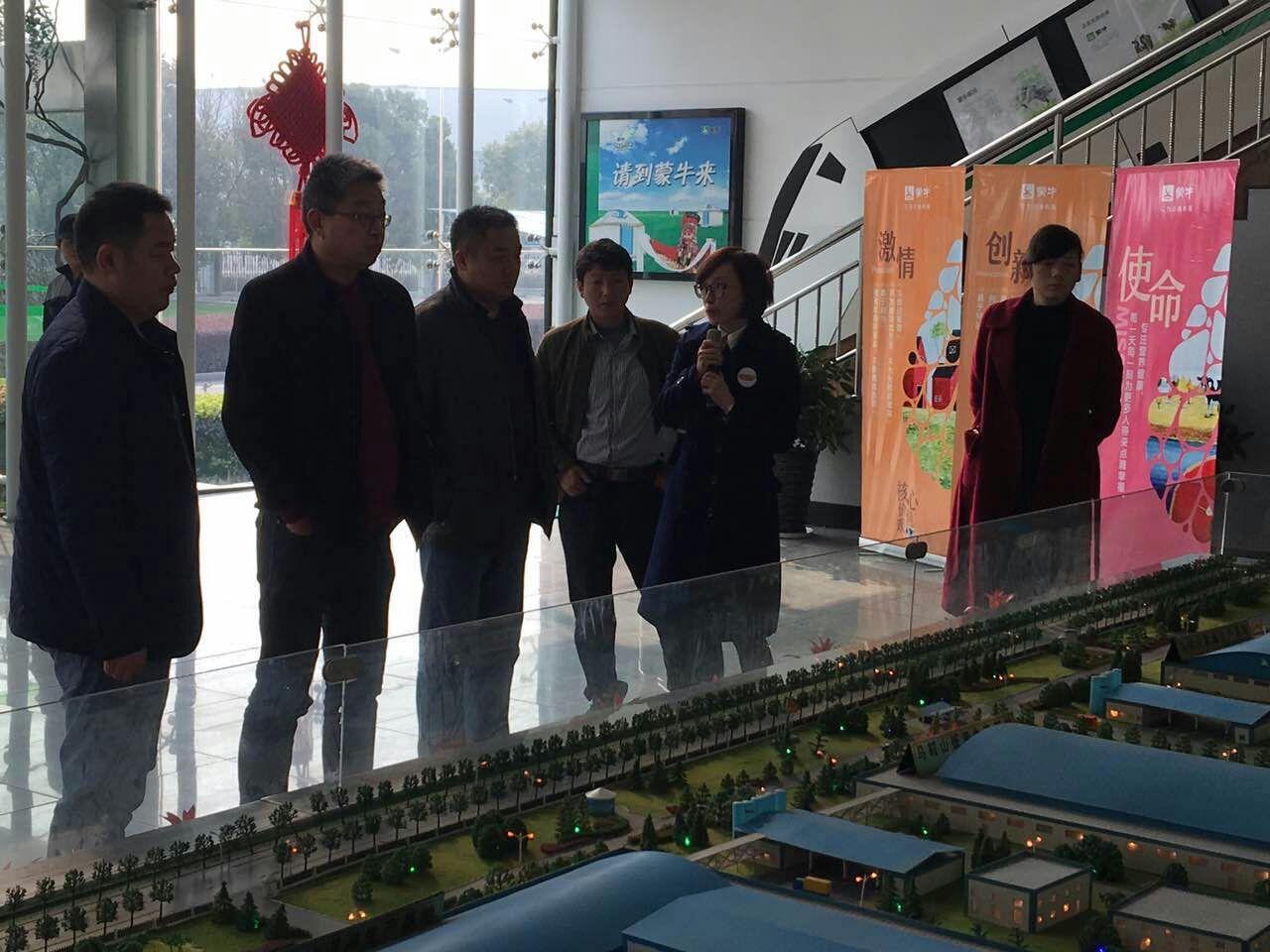 易胜博特点领导到蒙牛乳业集团(马鞍山)生产基地调研