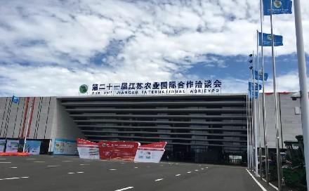 热烈庆祝第二十一届(2019)江苏农业国际合作洽谈会在连云港成功举行