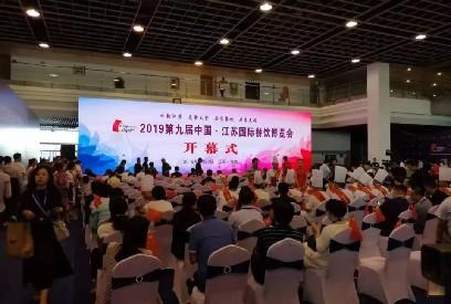 热烈庆祝2019中国•江苏国际餐饮博览会在宁成功举办