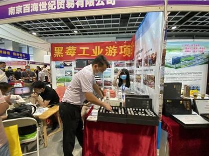 易胜博特点黑莓产品亮相第23届养生养老暨健康旅游博览会